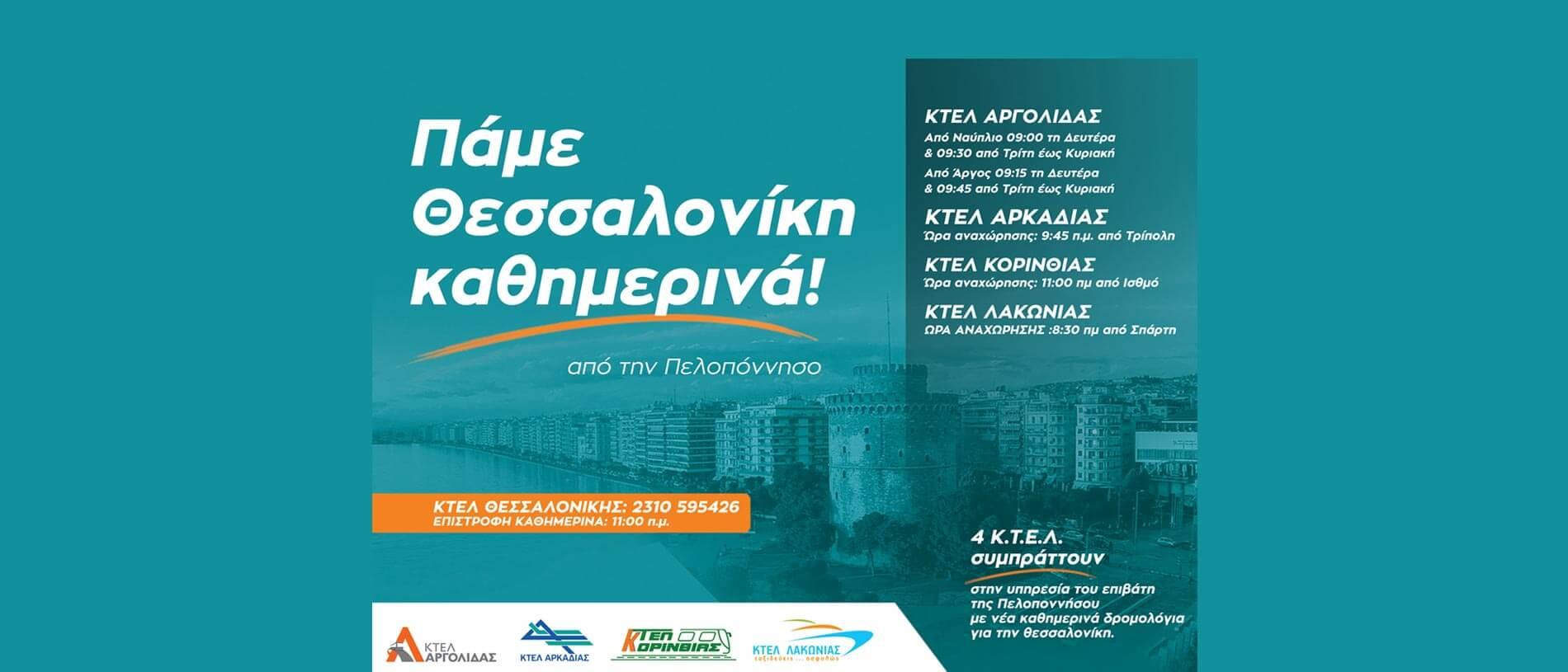 Πάμε Θεσσαλονίκη καθημερινά!
